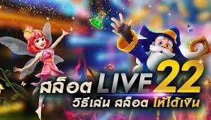 Live22 สุดยอดเกมพนันเเห่งยุคที่ทุกคนต้องเล่น